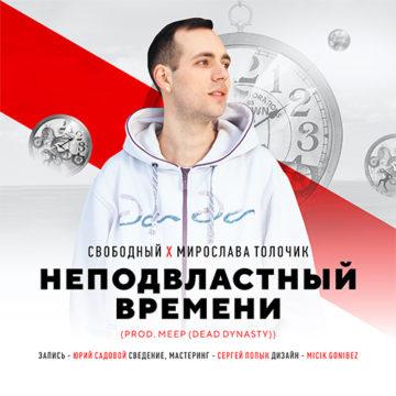 СВОБОДНЫЙ x Мирослава Толочик - Неподвластный времени (prod. Meep (Dead Dynasty))