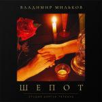 Владимир Мильков - Шепот