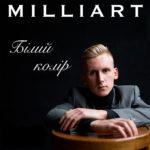 Milliart - Білий колір