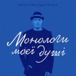 Ярослав Бурлачук - Монологи моєї душі
