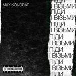 Max Kondrat - Піди і Візьми