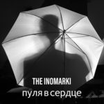 The INOMARKI - Пуля в сердце