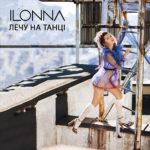 ILONNA - Лечу на танці