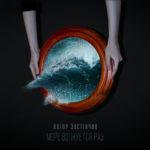 Автор Застенчив - Море волнуется раз