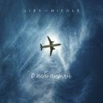 LIEY Feat. Nicole - В небо ныряй