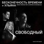 Свободный - Бесконечность времени + Ульяна (Piano Version) feat. Катерина Качановська