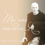 Ярослав Бурлачук – Ти моє життя