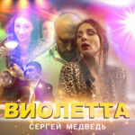 Сергей Медведь – Виолетта