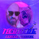 Сергей Медведь – Медведь