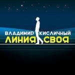 Владимир Кисличный – Линия своя