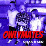 Owlymates – Сила в SEO