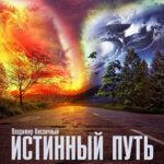 Владимир Кисличный – Истинный путь