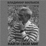 Владимир Мильков – Найти свой миг