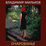 Владимир Мильков – Очарованье