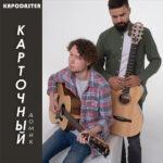 Kapodaster – Карточный домик