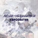 Kapodaster – Люди-невидимки