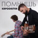 Kapodaster – Помнишь