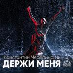 Константин Черепинский – Держи меня