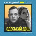 Свободный – Одеський дощ (feat. Катерина Качановська)