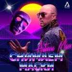 Arturro Mass – Снимаем Маски