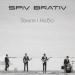 Spiv Brativ – Земля і Небо
