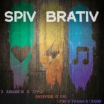 Spiv Brativ – З любов'ю в серці енергією в тілі і рок'н'ролом в голові