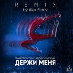 Константин Черепинский – Держи меня (Remix by Alex Fleev)