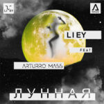 LIEY – Лунная (feat. Arturro Mass)