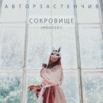Автор Застенчив – Сокровище (Houseki)