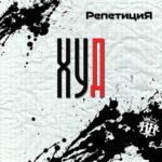 РепетициЯ – ХУД (feat. Dj Nail)