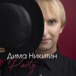 Дима Никитин – Party