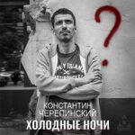 Константин Черепинский – Холодные ночи