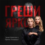 Дима Никитин & Ирина Томашук – Греши ярко