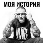 Македонский Ваня – Моя История